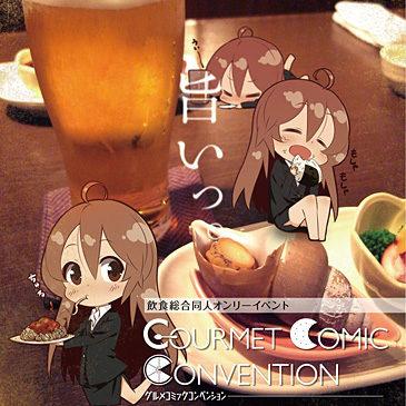 第1回グルメコミックコンベンション