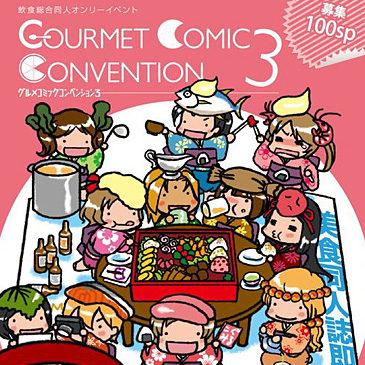 第3回グルメコミックコンベンション