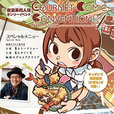 第4回グルメコミックコンベンション
