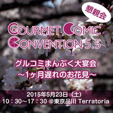 グルコミ大宴会2015/5/23(土)開催決定!