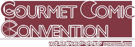グルメコミックコンベンション | グルコミ