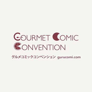 グルメコミックコンベンション『グルコミカレッジ』~お酒編~イベントが開催!