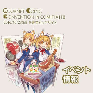 『グルコミ』が10/23のCOMITIA118に初出展! | グルメコミックコンベンション in コミティア支店